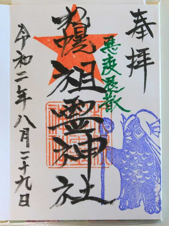 札幌祖霊神社御朱印