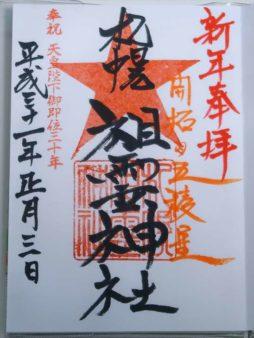 札幌祖霊神社の御朱印