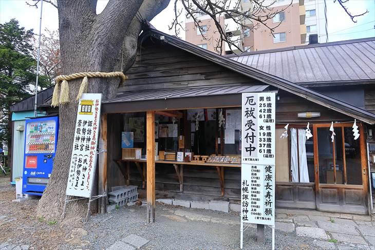 札幌諏訪神社 社務所と授与所