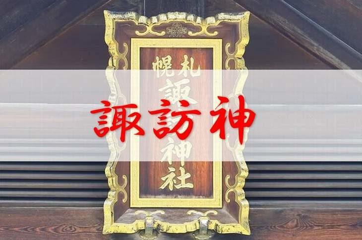 諏訪神(建御名方命・八坂刀売命)