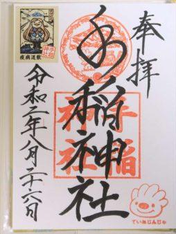 手稲神社御朱印 令和2年版