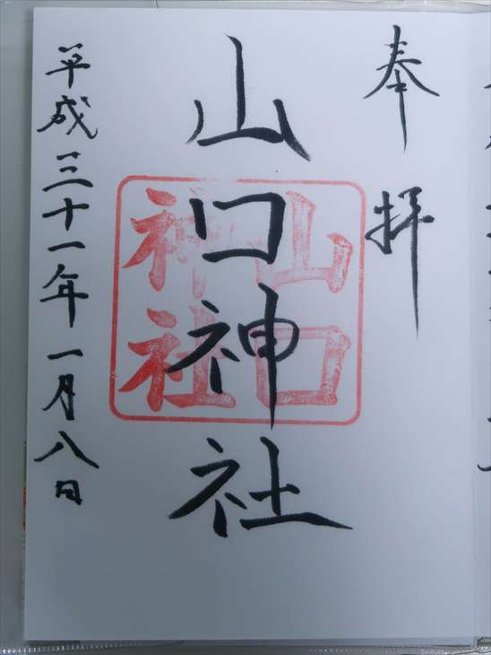 山口神社(札幌)の御朱印