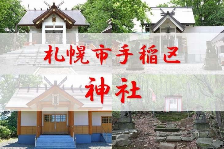 札幌市手稲区の神社