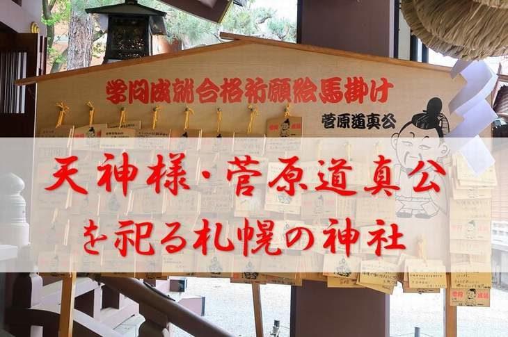 菅原道真公(天神様)を祀る札幌の神社