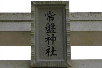 常盤神社 社号額