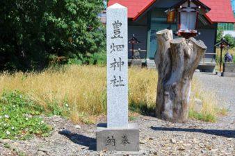 豊畑神社 社号標