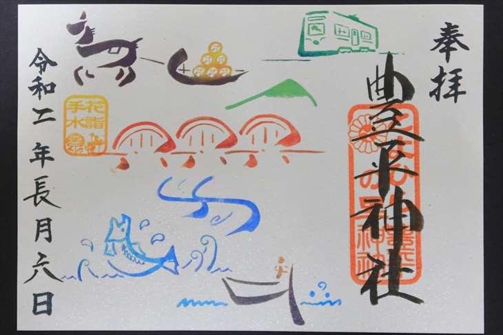 豊平神社 とよひらの里 御朱印