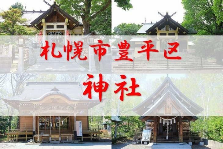 札幌市豊平区の神社