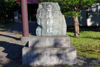 豊滝神社 社号標