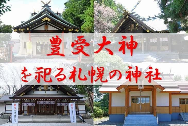 豊受大神(とようけのおおかみ)を祀る札幌の神社