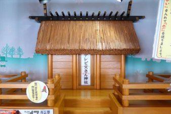 テレビ父さん神社