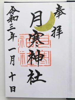 月寒神社 御朱印