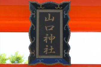 山口神社 社号額