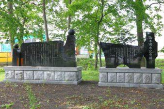 山本稲荷神社 記念碑