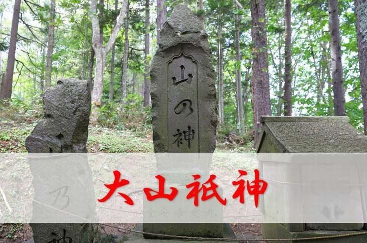 大山祇神(おおやまつみのかみ)