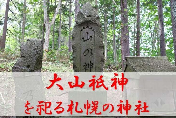 大山祇神(おおやまつみのかみ)を祀る札幌の神社