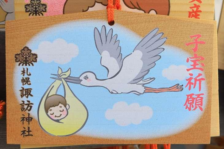 札幌諏訪神社 子宝祈願絵馬