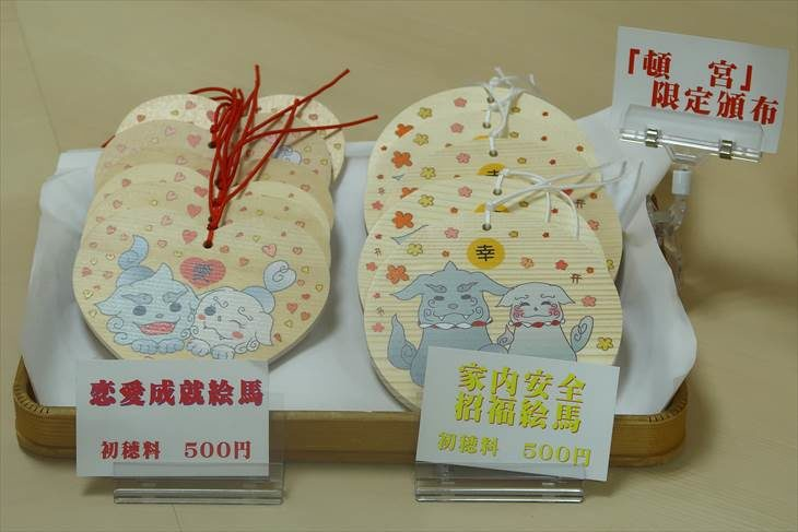 北海道神宮頓宮 限定絵馬