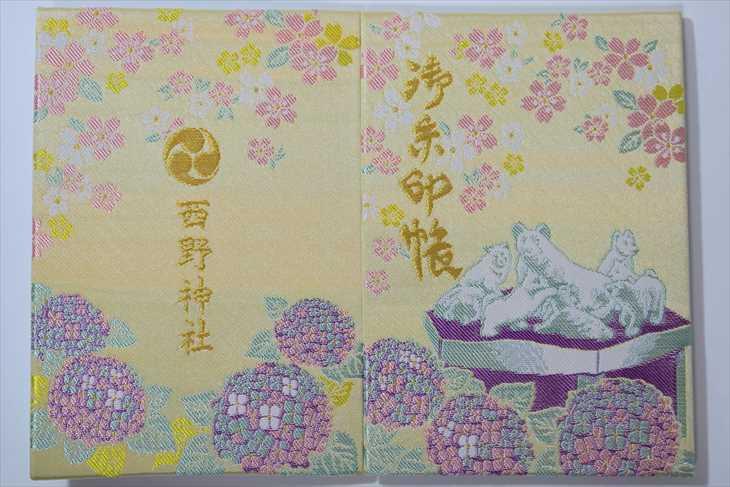 西野神社 オリジナル御朱印帳