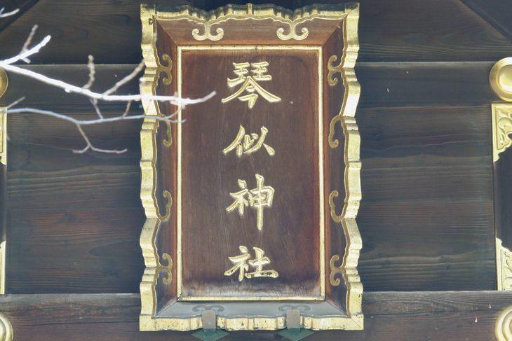 琴似神社 社号額