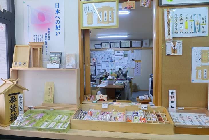 石山神社 社務所内