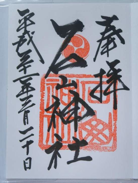 石山神社 御朱印