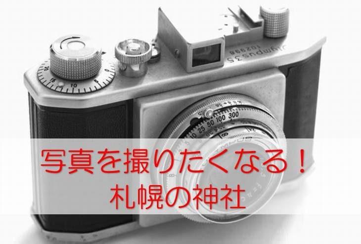 写真を撮りたくなる!札幌の神社を紹介