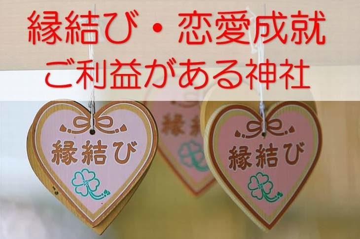 札幌で縁結び・恋愛成就にご利益のある神社
