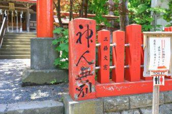 札幌伏見稲荷神社の願い石