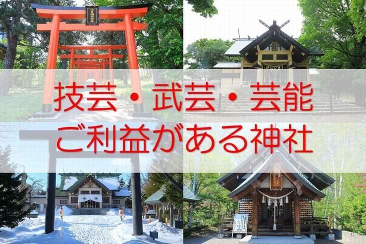 技芸・武芸・芸能にご利益のある札幌の神社