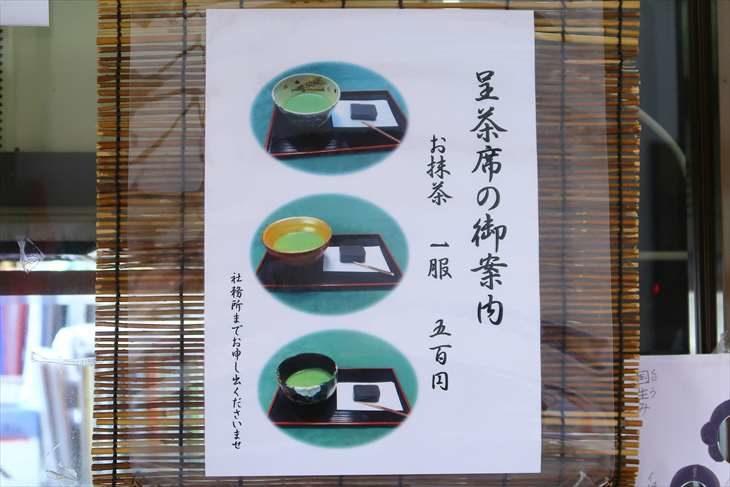 札幌護国神社 呈茶席のご案内