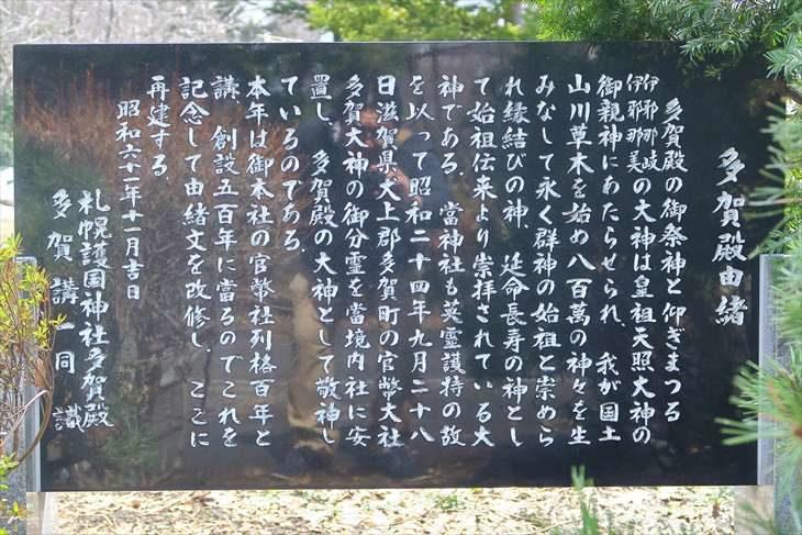多賀神社 多賀殿由緒書
