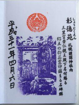 札幌護国神社の彰徳苑の御朱印