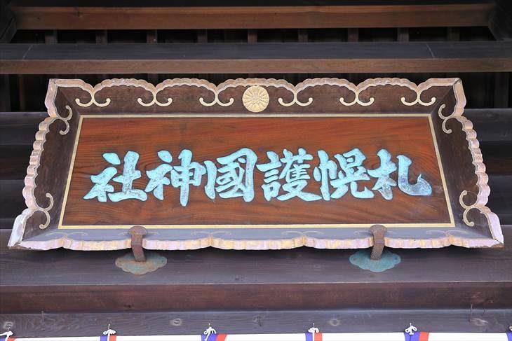 札幌護国神社の社号額
