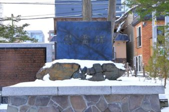 札幌護国神社の彰徳苑