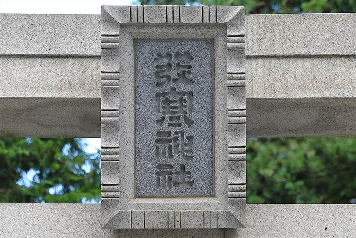 発寒神社 社号額