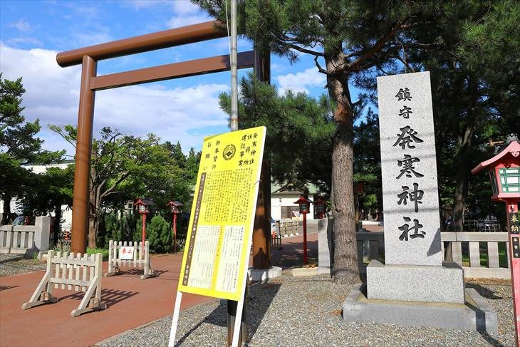 発寒神社 入口と鳥居