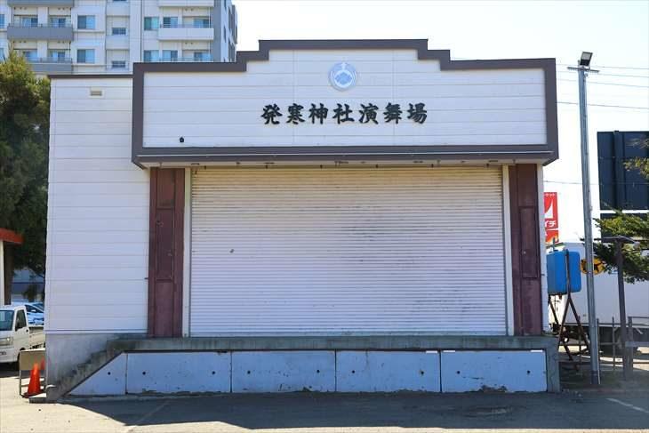 発寒神社演舞場