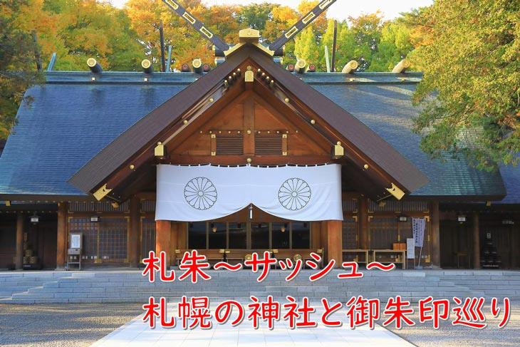 札幌の神社のお祭り(例大祭・御祭禮)レポート