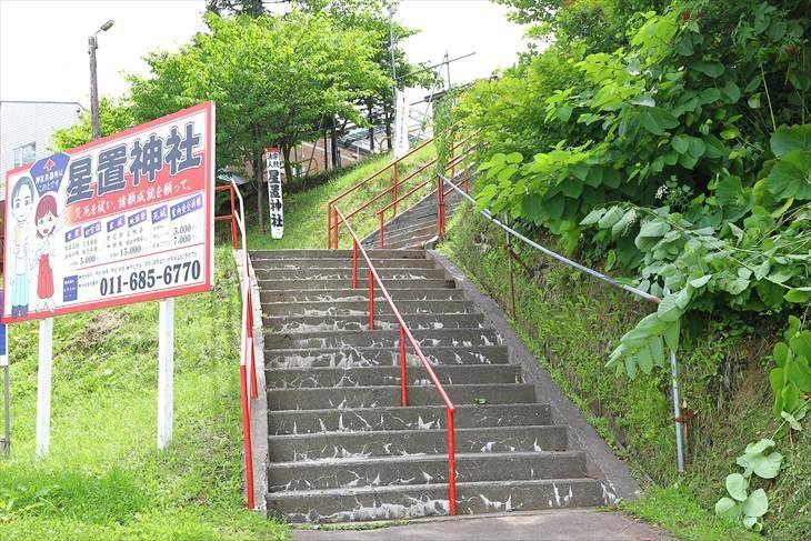 星置神社 参道の階段