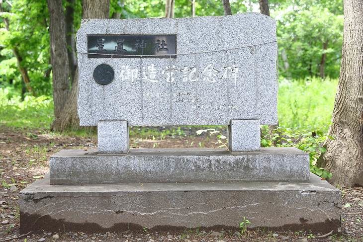星置神社 御造営記念碑