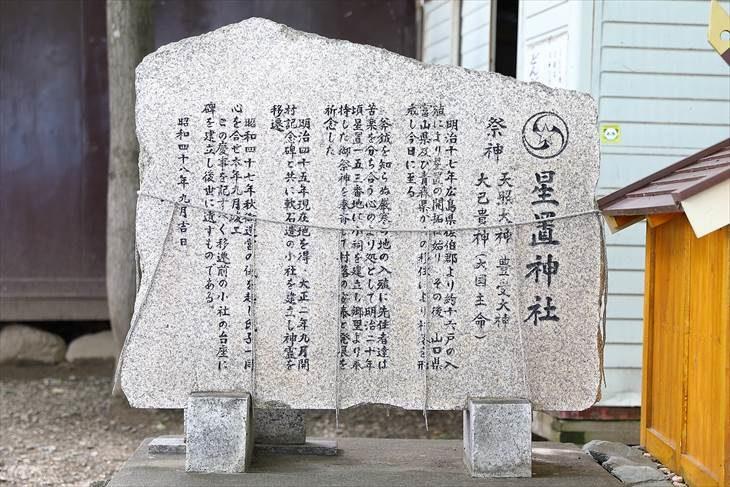 星置神社 由緒書