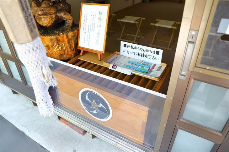 星置神社 賽銭箱