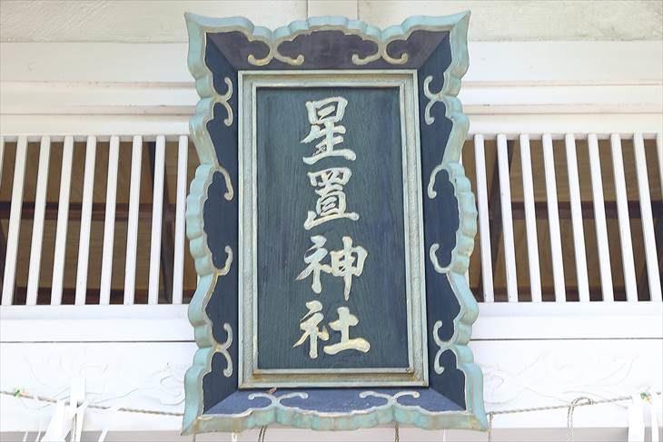星置神社 社号額