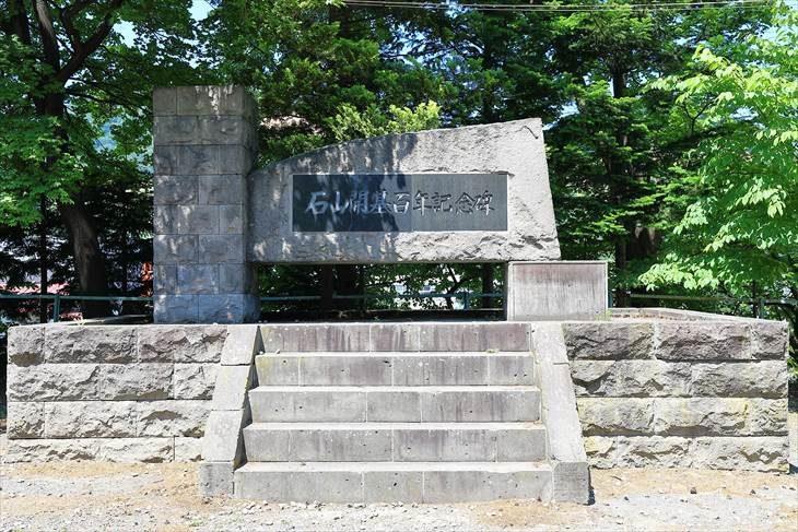 石山開基百年記念碑
