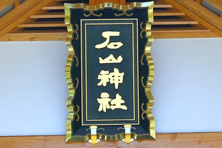 石山神社 社号額
