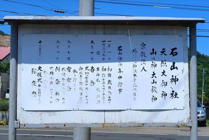 石山神社 説明板