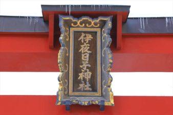 弥彦神社 第一鳥居の社号額