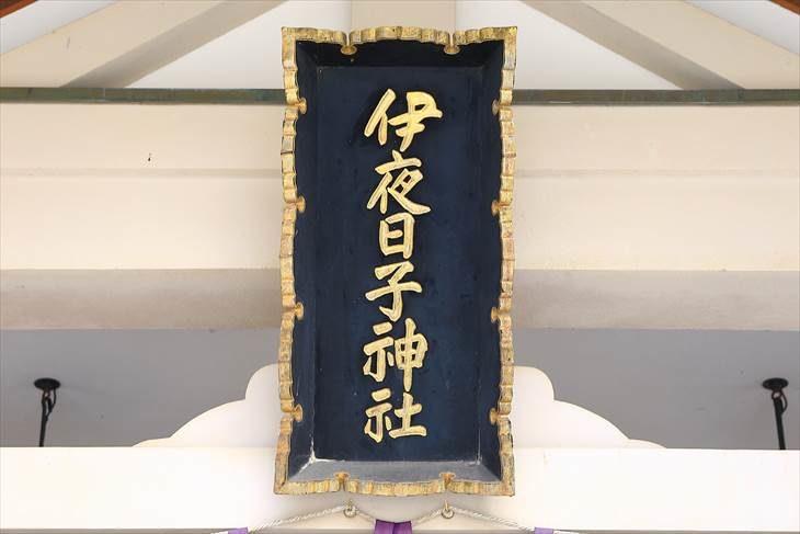 弥彦神社 社号額