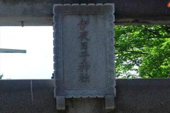 弥彦神社 第二鳥居の社号額